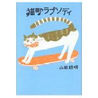猫町ラプソディ   /mille books/山田稔明