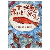 赤い金魚と赤いとうがらし   /mille books/高橋久美子(作詞家)