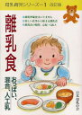 離乳食 おっぱい、混合、人工乳  改訂版/日本母乳の会