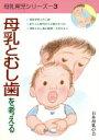 母乳とむし歯を考える   /日本母乳の会/フェリシティ・サベ-ジ