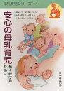 安心の母乳育児 長く母乳育児を続けるために  /日本母乳の会
