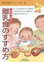 これで安心離乳食のすすめ方   /日本母乳の会