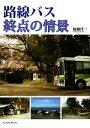 路線バス終点の情景   /クラッセ/加藤佳一