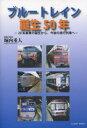 ブル-トレイン誕生50年 20系客車の誕生から、今後の夜行列車へ  /クラッセ/堀内重人