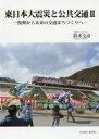 東日本大震災と公共交通  2 /クラッセ/鈴木文彦