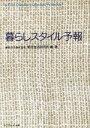 暮らしスタイル予報   /ガスエネルギ-新聞/東京ガス株式会社