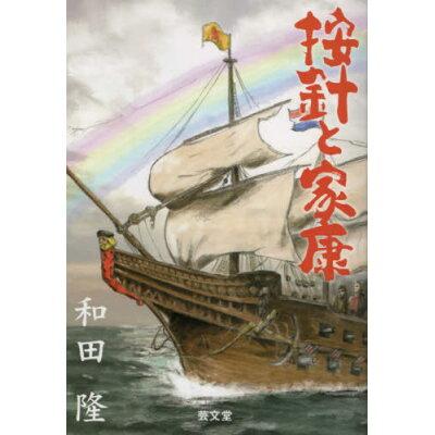 按針と家康   /芸文堂/和田隆
