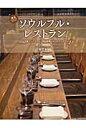韓流ア-ティストも行きつけのソウルフル・レストラン ソウル江南ではたらくインチキ社長のレストランガイド  /ガム出版/権祐聖