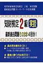 知財検定2級実技最新過去問題そのまま4回分!   /コンテンツ・シティ/コンテンツ・シティ