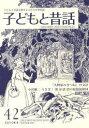 季刊子どもと昔話  第42号 /小澤昔ばなし研究所/小澤昔ばなし研究所