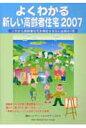 よくわかる新しい高齢者住宅 これから高齢者住宅を検討する方に必見の1冊 2007 /ヒュ-マン・ヘルスケア・システム/「シニア・コミュニティ」編集部