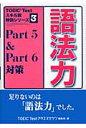 語法力 Part 5 & part 6対策  /リント/TOEIC Testプラス・マガジン編集