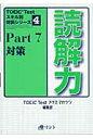 読解力 Part 7対策  /リント/TOEIC Testプラス・マガジン編集