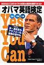 オバマ英語検定 あなたはどこまでオバマ大統領の英語を理解できるか  /リント/TOEIC Testプラス・マガジン編集