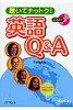 聴いてナットク!英語Q&A   /リント/Culips