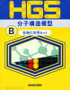 HGS分子構造模型有機学生用セット   /日ノ本合成樹脂製作所