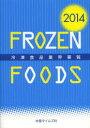 冷凍食品業界要覧  2014年版 /水産タイムズ社