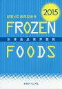 冷凍食品業界要覧  2015年版 /水産タイムズ社