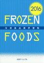 冷凍食品業界要覧  2016年版 /水産タイムズ社