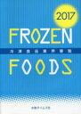 冷凍食品業界要覧  2017年版 /水産タイムズ社