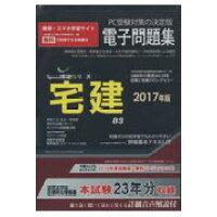 宅建電子問題集  2017年版 /アドヴァンソリュ-ション