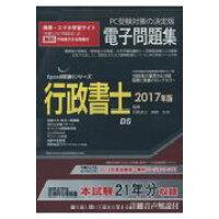 行政書士電子問題集  2017年版 /アドヴァンソリュ-ション/西村久実
