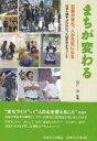 まちが変わる 若者が育ち、人が元気になる 松本大学生がかかわった  /松本大学出版会/白戸洋