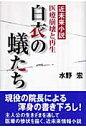 白衣の蟻たち 医療崩壊と再生  /ホメオシス/水野宏