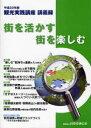 観光実践講座講義録  平成22年度 /日本交通公社
