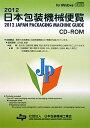日本包装機械便覧  2012 /日本包装機械工業会