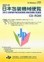 日本包装機械便覧  2013 /日本包装機械工業会