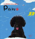 Paw vol.1(夏・秋)