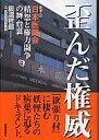 歪んだ権威 日本医師会積怨と権力闘争の舞台裏  /医薬経済社/辰濃哲郎