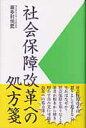 社会保障改革への処方箋   /医薬経済社/喜多村悦史