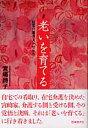 老いを育てる 在宅介護のエトセトラ  /医薬経済社/宮崎詩子