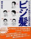 ビジ髪 ビジネスで成功する髪型の法則  /エイチエス/柳本哲也