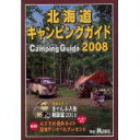 北海道キャンピングガイド 2008