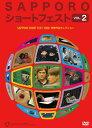 DVD SAPPOROショートフェスト VOL.2