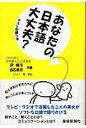 あなたの日本語大丈夫? テスト問題つき  /産經新聞出版/沢昭子