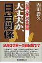 大丈夫か、日台関係 「台湾大使」の本音録  /産經新聞出版/内田勝久(外交官)