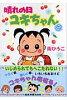 晴れの日ユキちゃん  2 新装版/産經新聞出版/南ひろこ