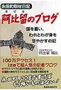 阿比留のブログ 永田町取材日記  /産經新聞出版/阿比留瑠比