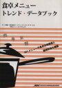 食卓メニュ-トレンド・デ-タブック 561メニュ-の食卓出現頻度と調理形態を網羅  /日本能率協会総合研究所