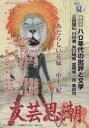 文芸思潮  第51号(2013 夏号) /アジア文化社
