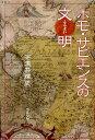 ホモ・サピエンスの文明   /市井文学/宇津井輝史