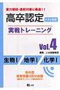 高卒認定実戦トレ-ニング  4 /J-出版/J-出版編集部