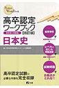 高卒認定ワ-クブック日本史   改訂版/J-出版/J-出版編集部