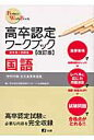 高卒認定ワ-クブック国語   改訂版/J-出版/J-出版編集部