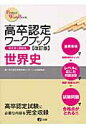高卒認定ワ-クブック世界史   改訂版/J-出版/J-出版編集部