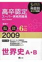 高卒認定ス-パ-実戦問題集世界史A・B  2009 /J-出版/J-出版編集部